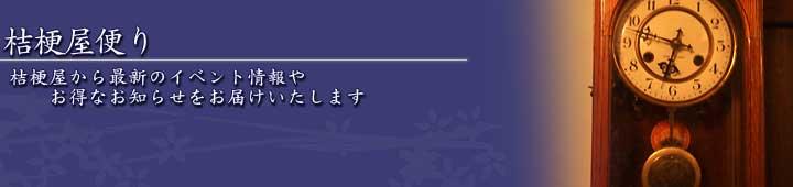 8c1d0db3832 旬・イベント・新着情報をお届け 信州・下諏訪温泉 桔梗屋 公式ホームページ
